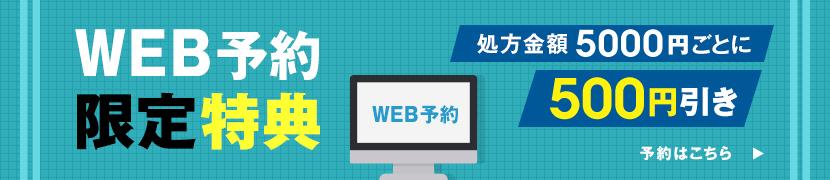 WEB予約特典